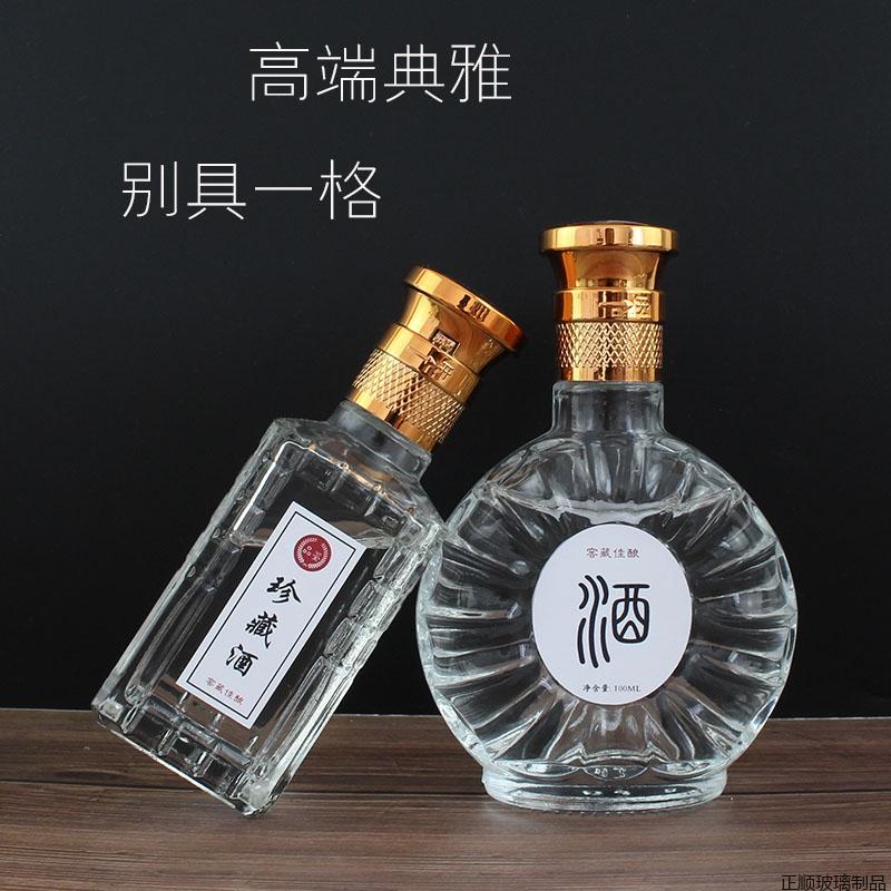 精白料玻璃酒瓶 高档酒瓶